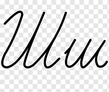 sha-cursive-cyrillic-script-russian-alphabet-letter-d-letters-fruits-png-clip-art-thumbnail.png